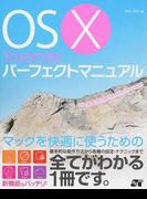 OS Ⅹ Yosemiteパーフェクトマニュアル