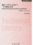 金ナノテクノロジー その基礎と応用 普及版 (新材料・新素材シリーズ)