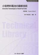 小型燃料電池の最新技術 普及版 (エレクトロニクスシリーズ)(エレクトロニクスシリーズ)