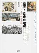 絵画と都市の境界 タブローとしての都市の記憶