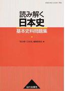 読み解く日本史基本史料問題集