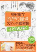 野村重存「なぞり描き」スケッチ練習帳 子どもを描く