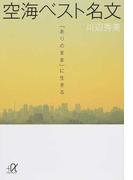 空海ベスト名文 「ありのまま」に生きる (講談社+α文庫)(講談社+α文庫)
