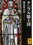 テンプル騎士団 (講談社学術文庫)(講談社学術文庫)