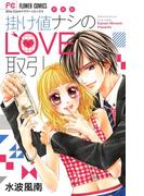 掛け値ナシのLOVE取引 新装版 (Sho‐Comiフラワーコミックス)(フラワーコミックス)