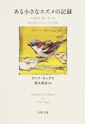 ある小さなスズメの記録 人を慰め、愛し、叱った、誇り高きクラレンスの生涯 (文春文庫)(文春文庫)