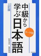 中級から学ぶ日本語 テーマ別 3訂版