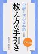中級から学ぶ日本語教え方の手引き テーマ別 教師用マニュアル 3訂版