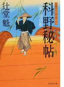 科野秘帖 長編時代小説書下ろし (祥伝社文庫 風の市兵衛)(祥伝社文庫)