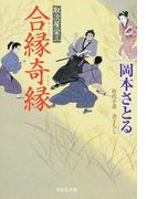 合縁奇縁 時代小説 (祥伝社文庫 取次屋栄三)(祥伝社文庫)
