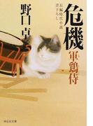 危機 長編時代小説 (祥伝社文庫 軍鶏侍)(祥伝社文庫)