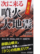 緊急警告次に来る噴火・大地震 (青春新書PLAY BOOKS)(青春新書PLAY BOOKS)