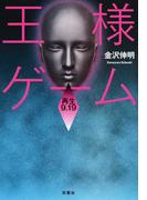 王様ゲーム 再生9.19 (双葉文庫)(双葉文庫)