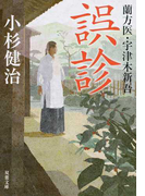 誤診 (双葉文庫 蘭方医・宇津木新吾)(双葉文庫)
