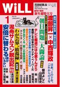 月刊WiLL 2015年 1月号
