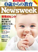 0歳からの教育 2015年版(ニューズウィーク日本版)
