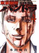東京闇虫 -2nd scenario-パンドラ(4)(ジェッツコミックス)