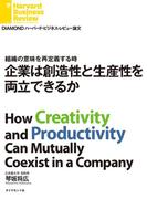 組織の意味を再定義する時 企業は創造性と生産性を両立できるか(DIAMOND ハーバード・ビジネス・レビュー論文)
