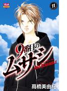 9番目のムサシ レッドスクランブル 11(ボニータコミックス)