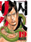 囚人リク(19)(少年チャンピオン・コミックス)