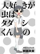 大好きが虫はタダシくんの 阿部共実作品集(少年チャンピオン・コミックス)