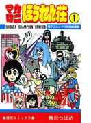 マカロニほうれん荘【電子コミックス特別編集版】 1(少年チャンピオン・コミックス)
