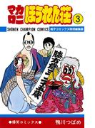 マカロニほうれん荘【電子コミックス特別編集版】 3(少年チャンピオン・コミックス)