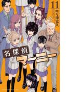 名探偵マーニー 11(少年チャンピオン・コミックス)