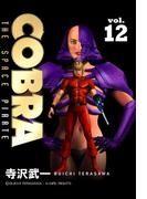 COBRA vol.12