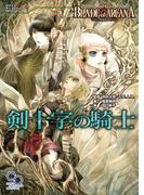 ブレイド・オブ・アルカナ The 3rd Edition リプレイ 剣十字の騎士(ログインテーブルトークRPGシリーズ)