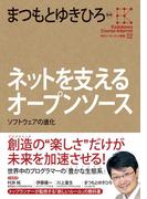 角川インターネット講座2 ネットを支えるオープンソース ソフトウェアの進化(角川学芸出版全集)