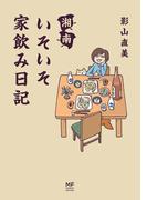 湘南 いそいそ家飲み日記(コミックエッセイ)
