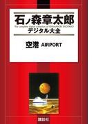 【セット限定商品】空港 AIRPORT