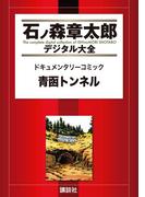 【セット限定商品】ドキュメンタリーコミック 青函トンネル