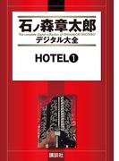 【セット限定商品】HOTEL(1)