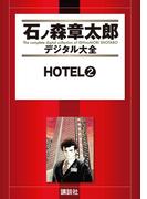 【セット限定商品】HOTEL(2)