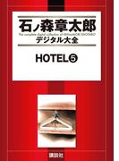 【セット限定商品】HOTEL(5)