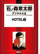 【セット限定商品】HOTEL(7)
