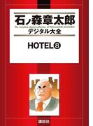 【セット限定商品】HOTEL(8)
