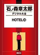 【セット限定商品】HOTEL(28)