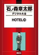 【セット限定商品】HOTEL(29)