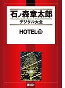 【セット限定商品】HOTEL(30)
