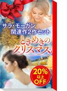 ★ときめきのクリスマス★サラ・モーガン関連作2作セット(ハーレクイン・デジタルセット)