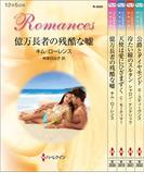 ハーレクイン・ロマンスセット11(ハーレクイン・デジタルセット)