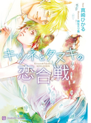 キツネとタヌキの恋合戦【特別版】(シャレード文庫)