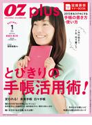 OZplus 2015年1月号 No.40(OZplus)
