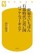 世界でいちばん石器時代に近い国パプアニューギニア(幻冬舎新書)