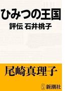 ひみつの王国―評伝 石井桃子―