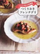 つくりおきフレンチデリ シェフが教える常備菜