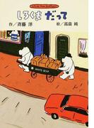 しろくまだって White Bear Brothers 新装版 (斉藤洋のしろくまシリーズ)